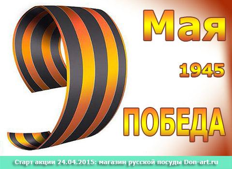 Передай дальше!!! Запустили акцию Георгиевская лента.