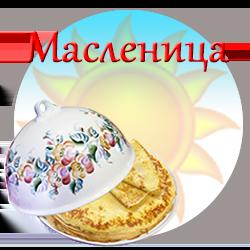 Посуда для Масленицы