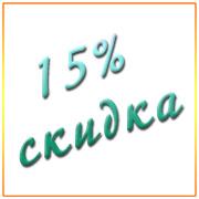 Неделя скидок (15%)!