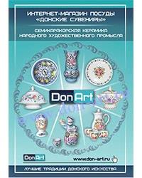 Каталог Семикаракорской керамики (32 страницы)