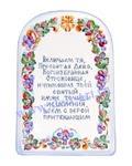 Плакетка Арка (вар. Молитва)