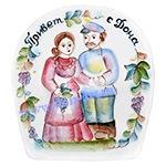 Плакетка Привет с Дона