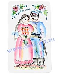 Плакетка Верность (Совет да любовь)